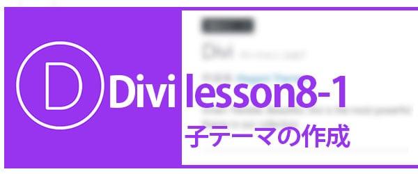 Divi レッスン8 テーマのカスタマイズ1 子テーマを作成する方法