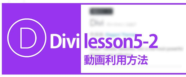divi-lesson5-2-movie