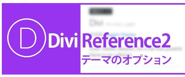 ワードプレス Divi リファレンス2 テーマのオプションの設定方法
