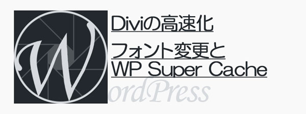 divi-speedup-wp-super-cache-logo