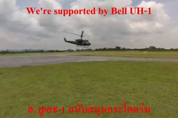 เฮลิคอปเตอร์ Bell UH-1