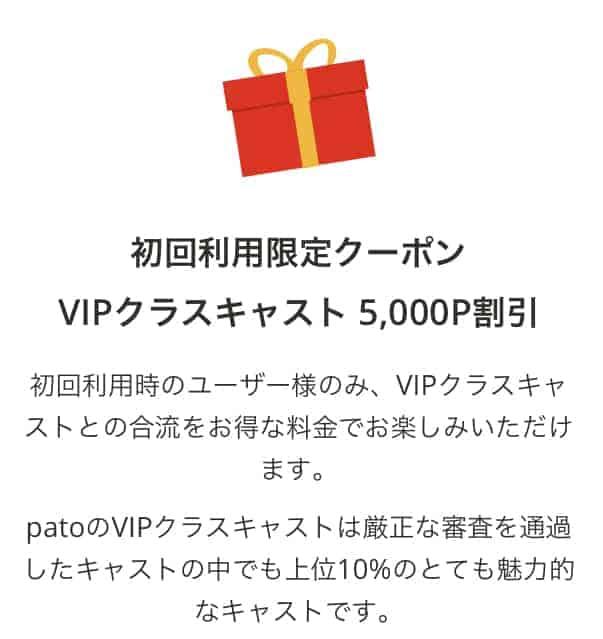 【初回限定】pato(パト)「VIPクラスキャスト5000円OFF」割引クーポン・キャンペーン