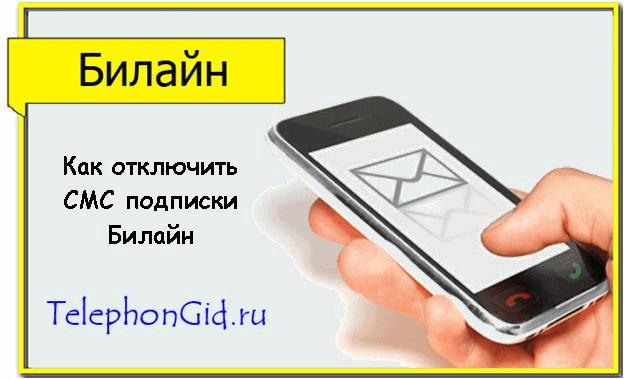 Как отключить смс подписки Билайн