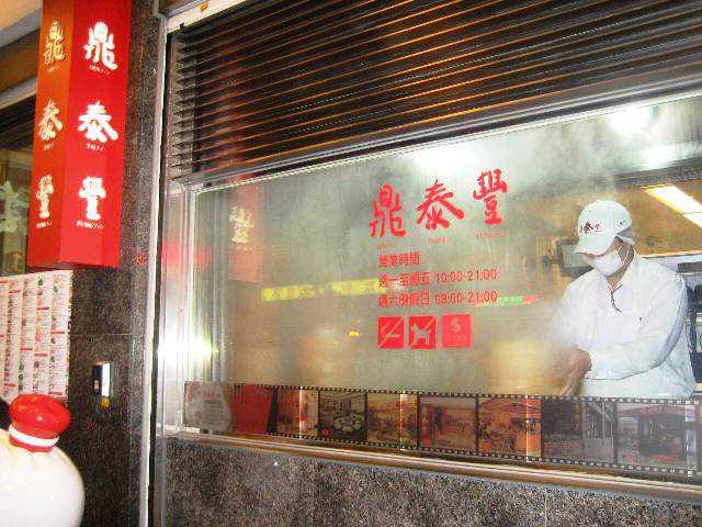 JTB台湾旅行のメイン、鼎泰豊(ディンタイフォン)の本店
