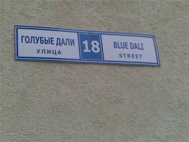 Photo of Заменят таблички с названием улиц Заменят таблички с названием улиц Заменят таблички с названием улиц 0c9b68b6ded6
