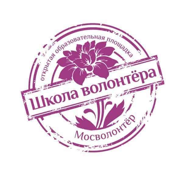 Школа волонтёра волонтерские программы в Москве Волонтерские программы в Москве NrIkQggwoxI