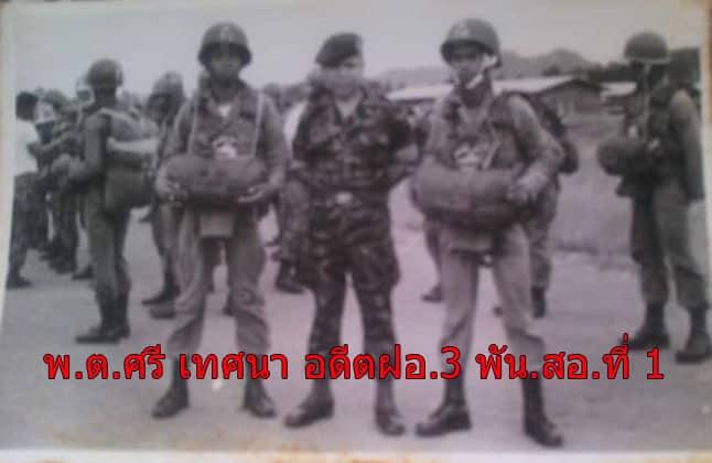 ทหารพลร่ม