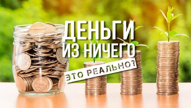 Делаем деньги из ничего на кредитах и банках — реальные варианты