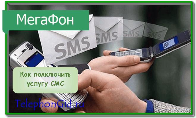 как подключить услугу СМС Мегафон