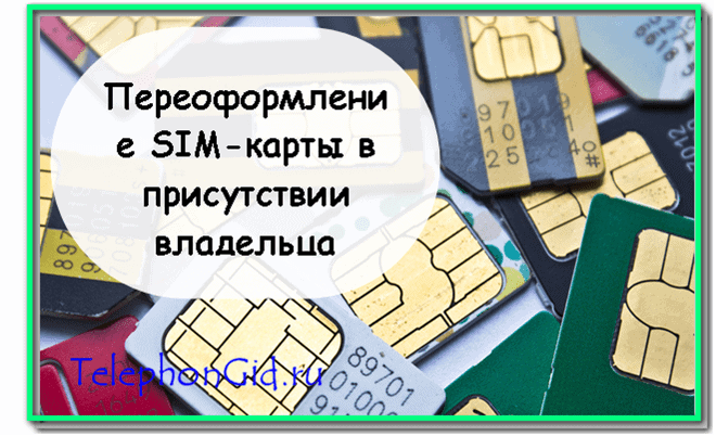 переоформить SIMкарту