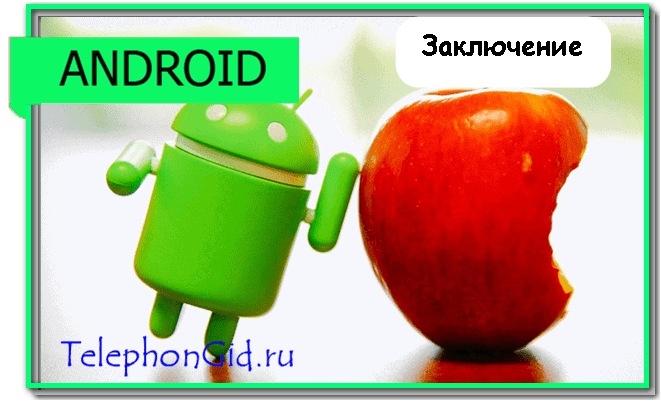 iOS или Android