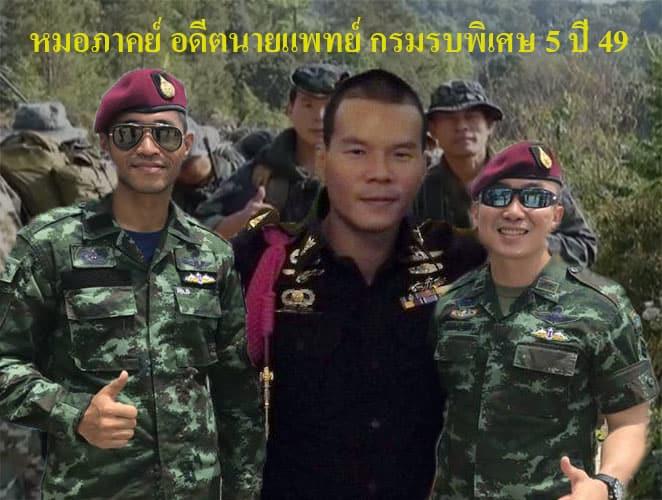 ทหารรบพิเศษหมวกแดง
