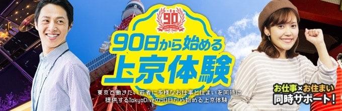 上京体験バナー