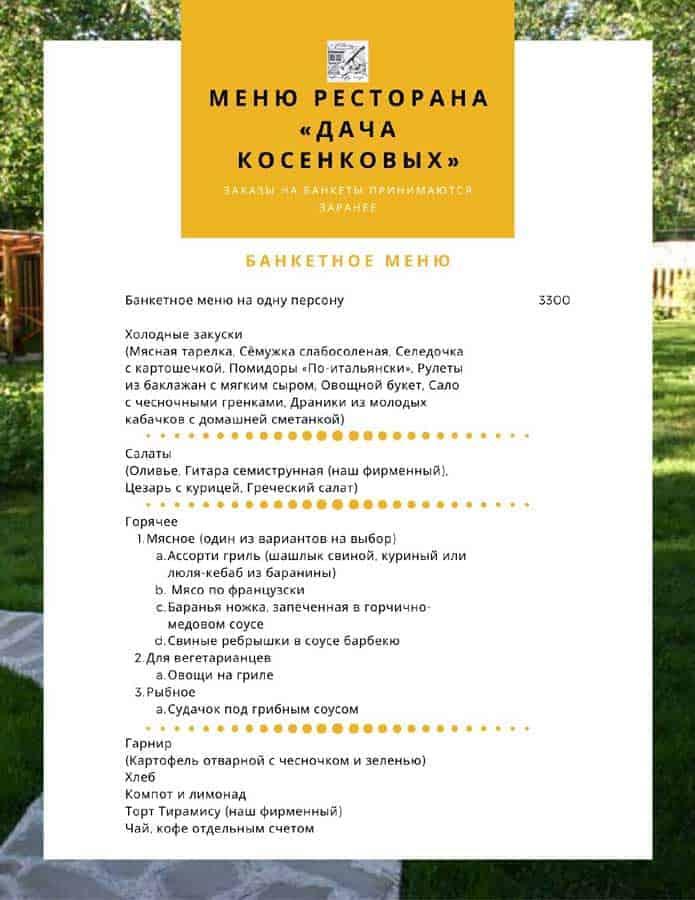 """Банкетное меню ресторана """"Дача Косенковых"""""""