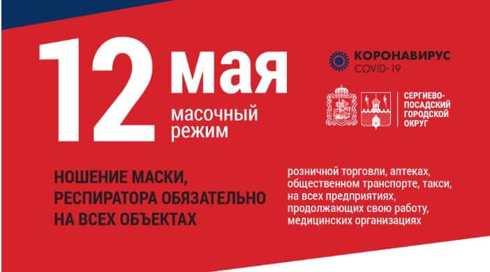 covid19 Масочный режим