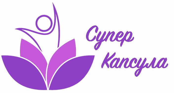 Супер Капсула. Купить капсулы для похудения, Киев