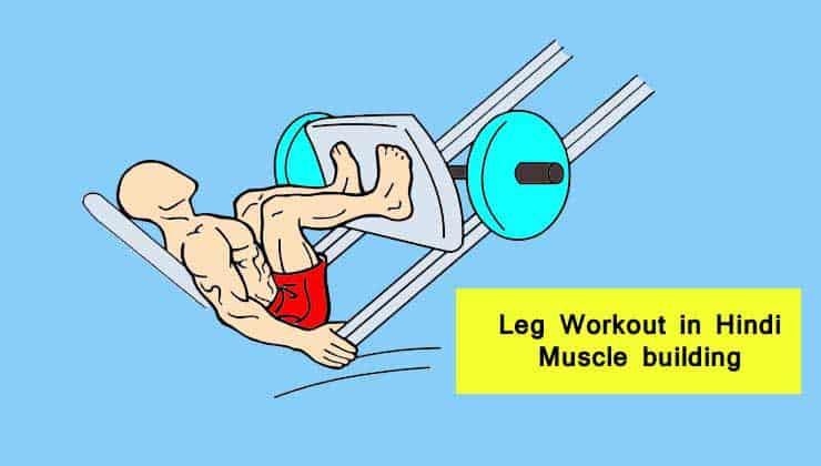 Leg Workout in Hindi