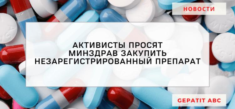 Активисты просят Минздрав закупить незарегистрированный препарат