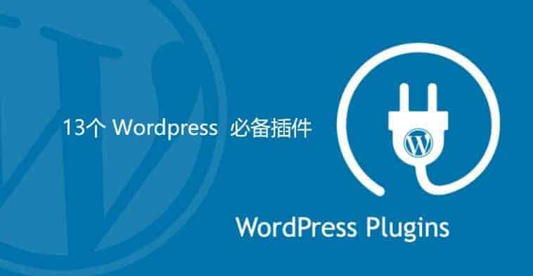 wordpress必备插件