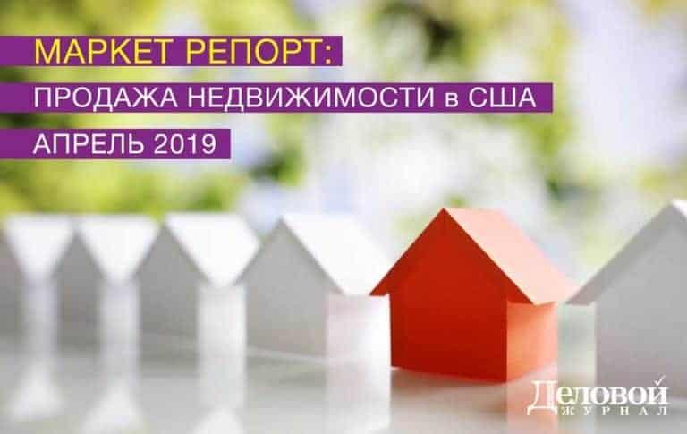 Рынок недвижимости США: Апрель 2019