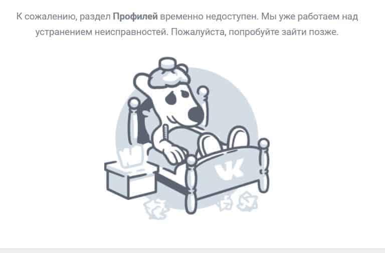 Вк заболел Сбой работы социальной сети «ВКонтакте» или #ВКЖИВИ Сбой работы социальной сети «ВКонтакте» или #ВКЖИВИ