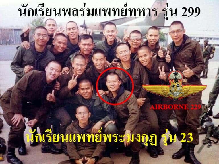 นักเรียนร่มแพทย์ทหาร โดดร่มรุ่น 229