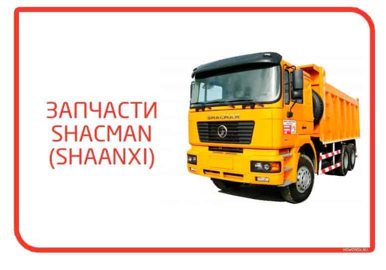 Новые запчасти Shacman (Shaanxi)