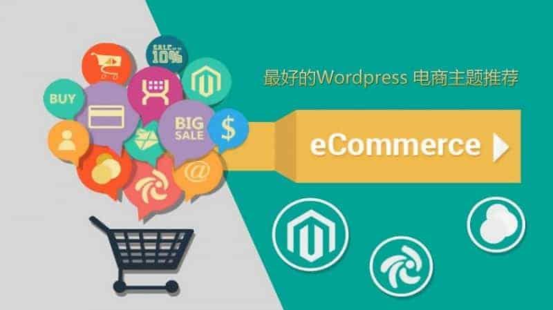 最好的Wordpress电商主题推荐