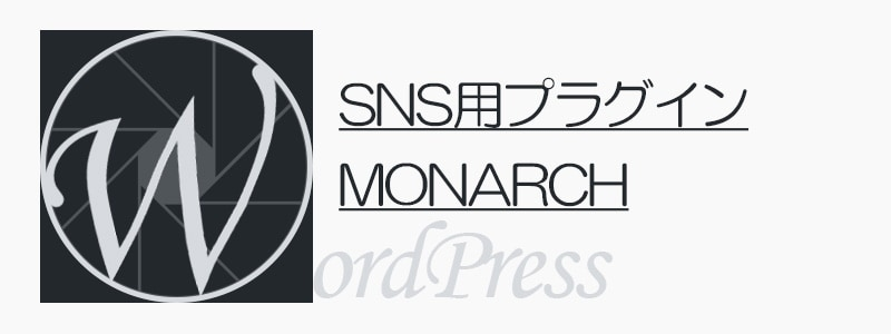 ワードプレス Divi MONARCH インストールと設定