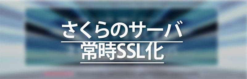 sakura-server-ssl-logo