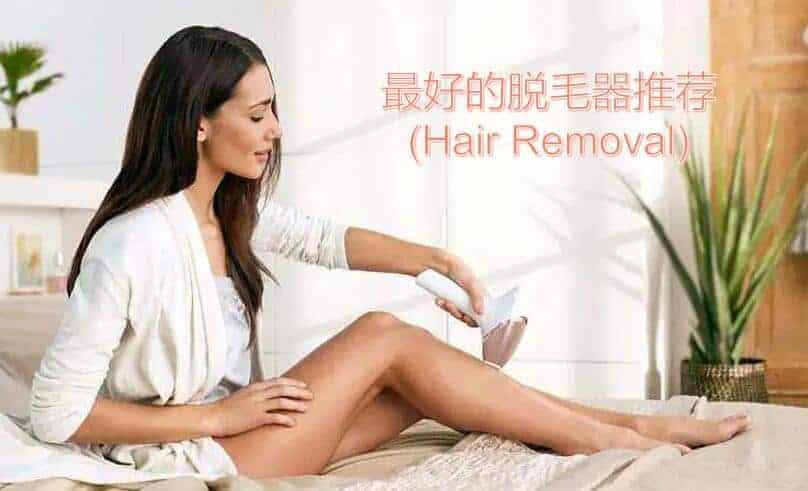 最好的脱毛器推荐(Hair Removal)