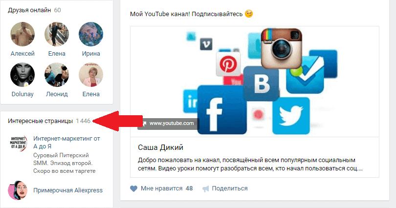 Блок интересные страницы Вконтакте