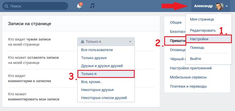 Как скрыть чужие записи на странице Вконтакте