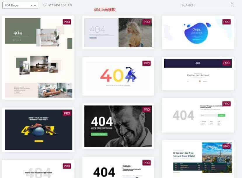 elementor 404页面