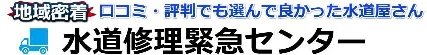 生駒市地域密着のご対応 口コミ・評判でも選んで良かった水道修理緊急センター