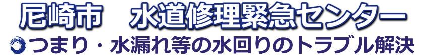 尼崎市のトイレつまり・蛇口水漏れ等の水道修理1,500円~|水道修理緊急センター