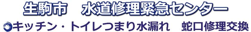 生駒市トイレつまり・水漏れ-蛇口修理1,500円~|水道修理緊急センター