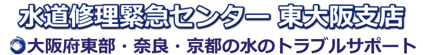 東大阪市のつまり・水漏れ水回りの水道修理1,500円~|水道修理緊急センター