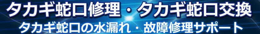 タカギ蛇口修理・タカギ蛇口交換1,500円~|水道修理緊急センター