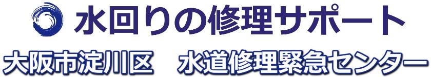 大阪市淀川区のつまり・水漏れ修理1,500円~|水道修理緊急センター