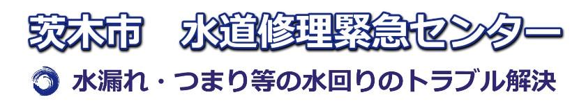 茨木市のつまり・水漏れ修理1,500円から 水道修理緊急センター