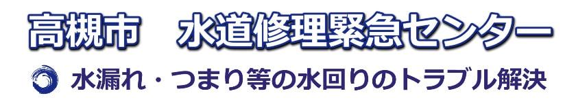 高槻市のつまり・水漏れの水道修理1,500円~|水道修理緊急センター