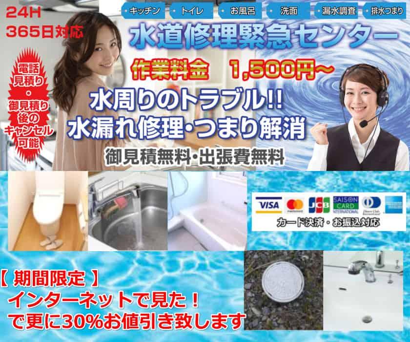 柏原市の水漏れ修理・トイレつまりの水道修理作業工賃1,500円~で当日修理対応