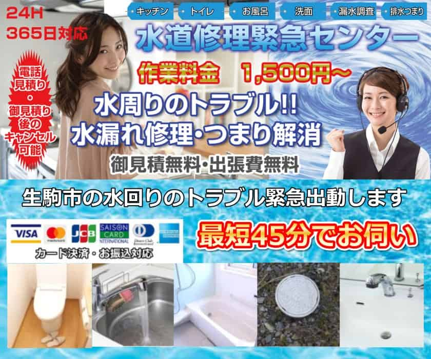 生駒市のトイレつまり・蛇口水漏れ等の水回りのトラブル緊急出動します。