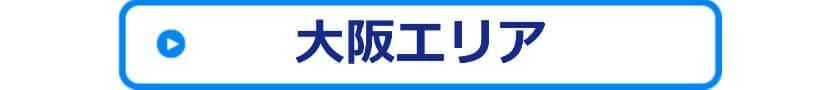 大阪のつまり・水漏れ修理の水道修理ご対応エリア