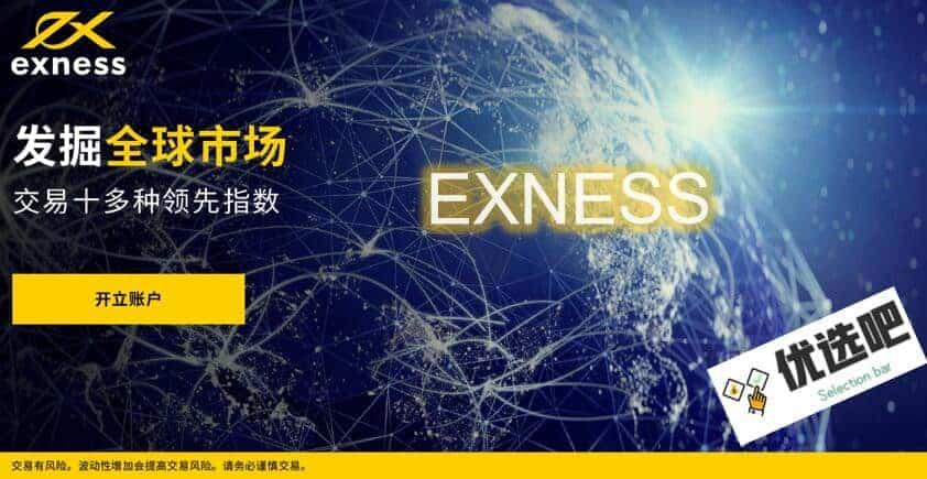 EXNESS测评