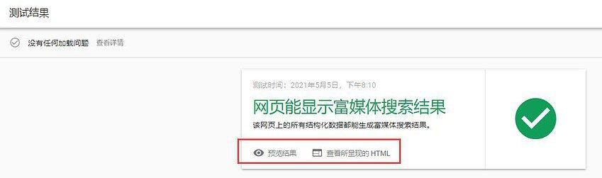 Google rich result test验证成功