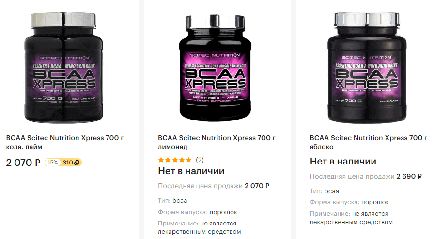 цена на бцаа xpress