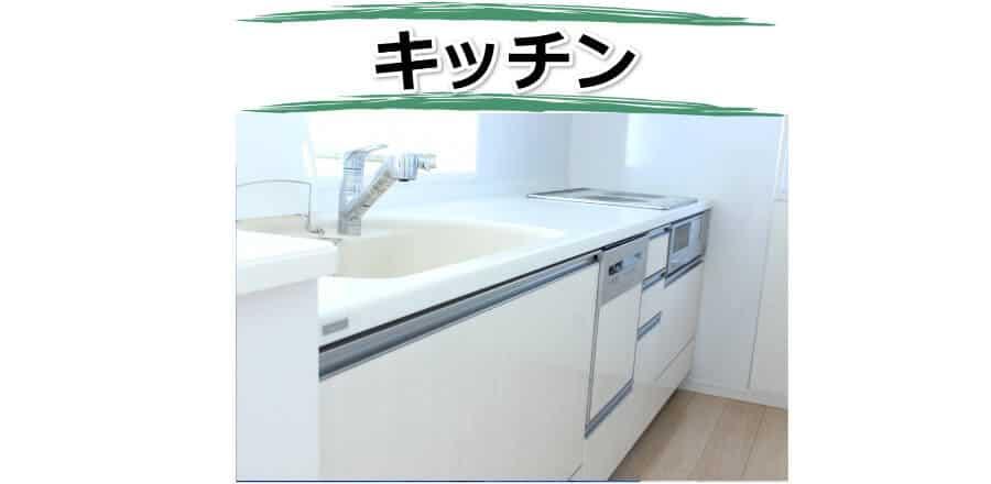 キッチン水漏れ・つまりの修理|蛇口水漏れ修理