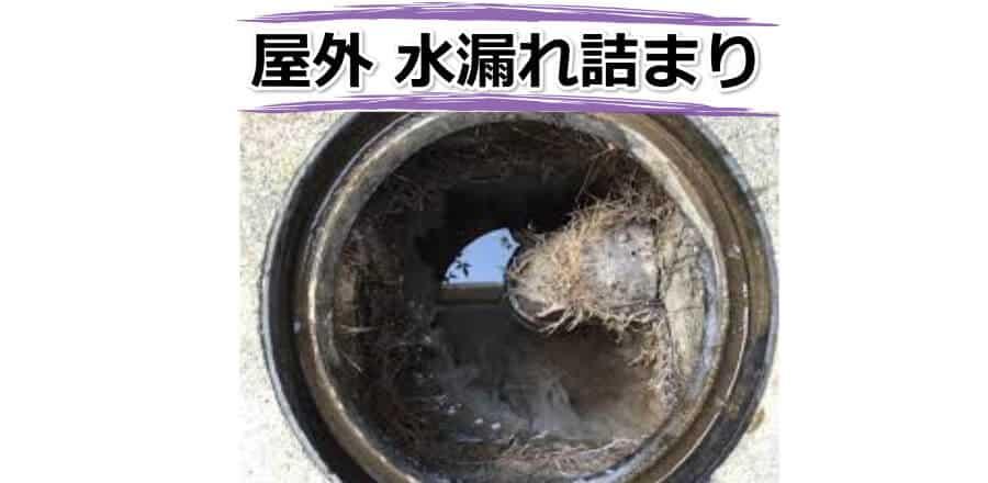 屋外の水道修理